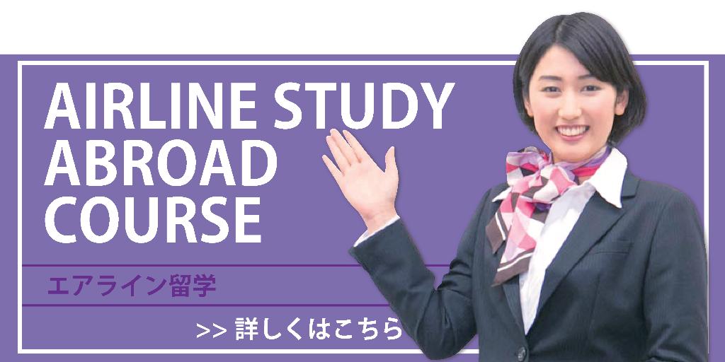 エアライン留学コース