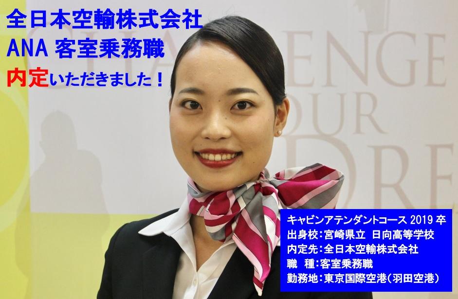 航空業界就職率100%を追求します!