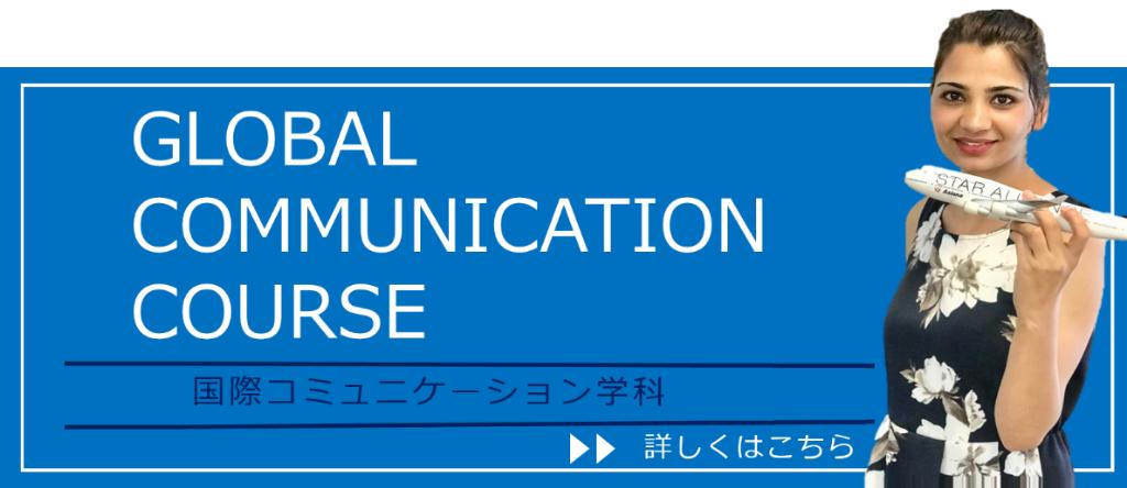 http://www.nac.ac.jp/course/gc