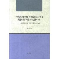 王元(著)『中華民国の権力構造における帰国留学生の位置づけ 南京政府(1928-1949年)を中心として』白帝社、2010年2月刊行