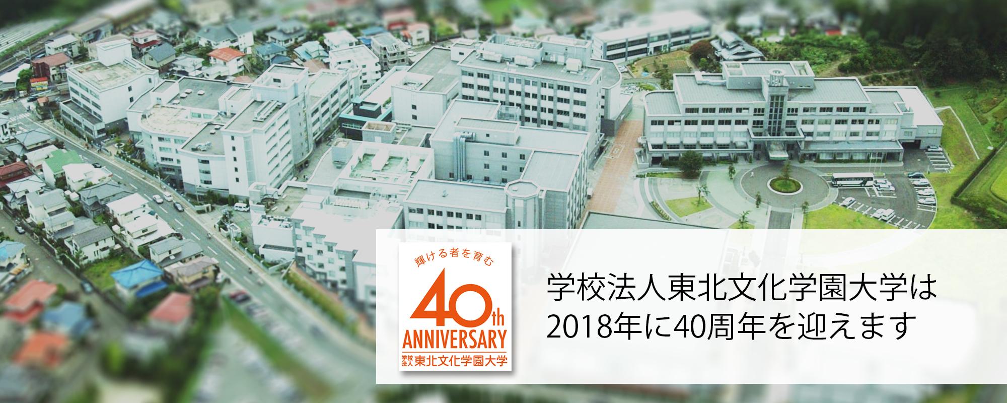 学校法人東北文化学園大学は40周年を迎えます