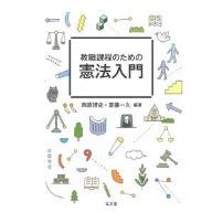 淡路智典(共著)『教職課程のための憲法入門』弘文堂 2016年3月刊