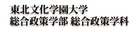 東北文化学園大学 総合政策学部 総合政策学科