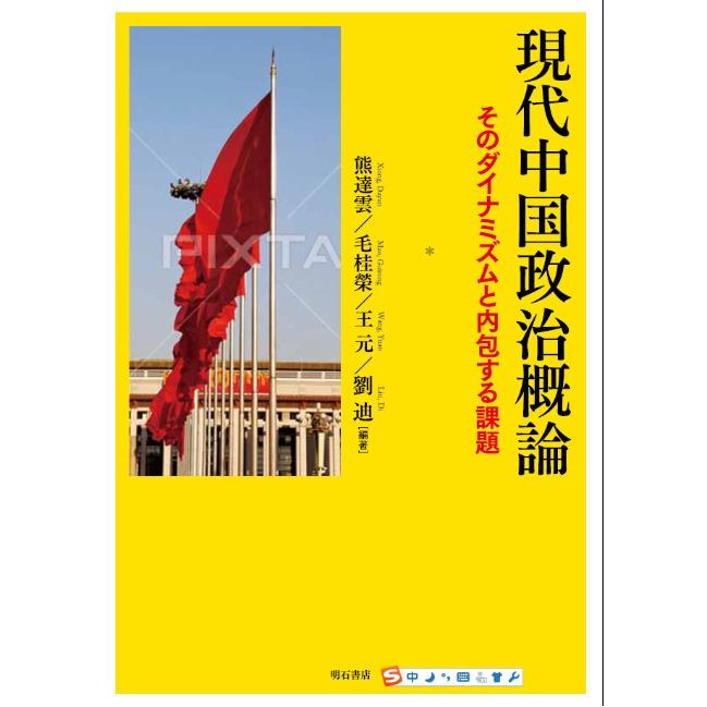 王元 (共編) 『現代中国政治概論:そのダイナミズムと内包する課題』、明石書店2015年4月刊