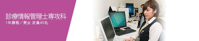 診療情報管理士専攻科