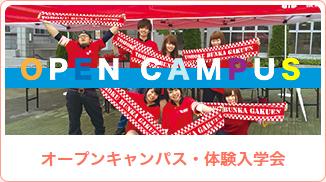 オープンキャンパス・体験入学会