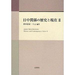王 元(依田憙家と共編)『日中関係の歴史と現在Ⅱ』白帝社、2008年8月刊行
