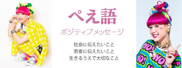 ぺえ語ポジティブメッセージ