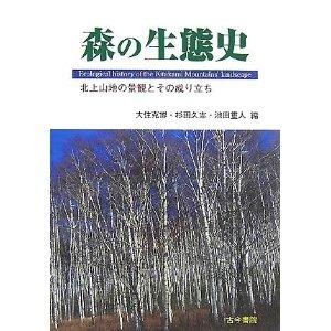 岡 惠介 (共著) 『森の生態史―北上山地の景観とその成り立ち』古今書院、2005年10月刊
