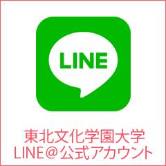 東北文化学園大学LINE@公式アカウント