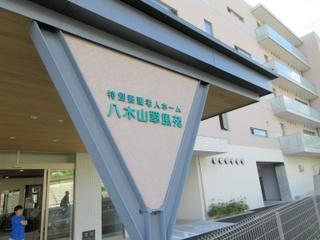 特別養護老人ホーム八木山翠風苑
