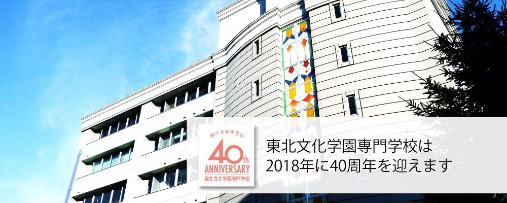 東北文化学園専門学校は40周年を迎えます