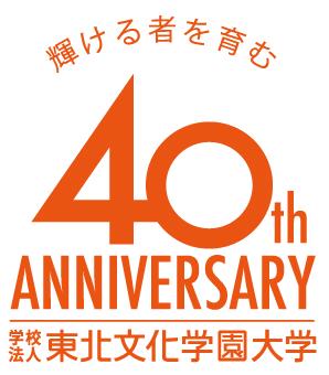 周年記念事業ロゴ