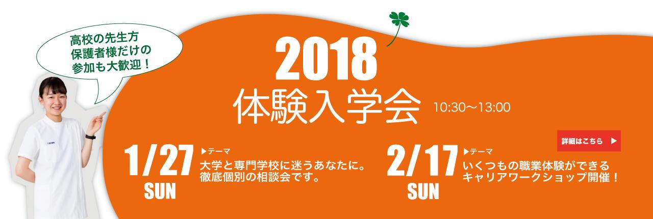 2018 体験入学会