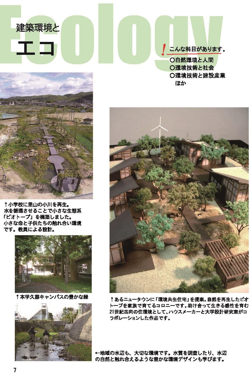 建築環境とエコ
