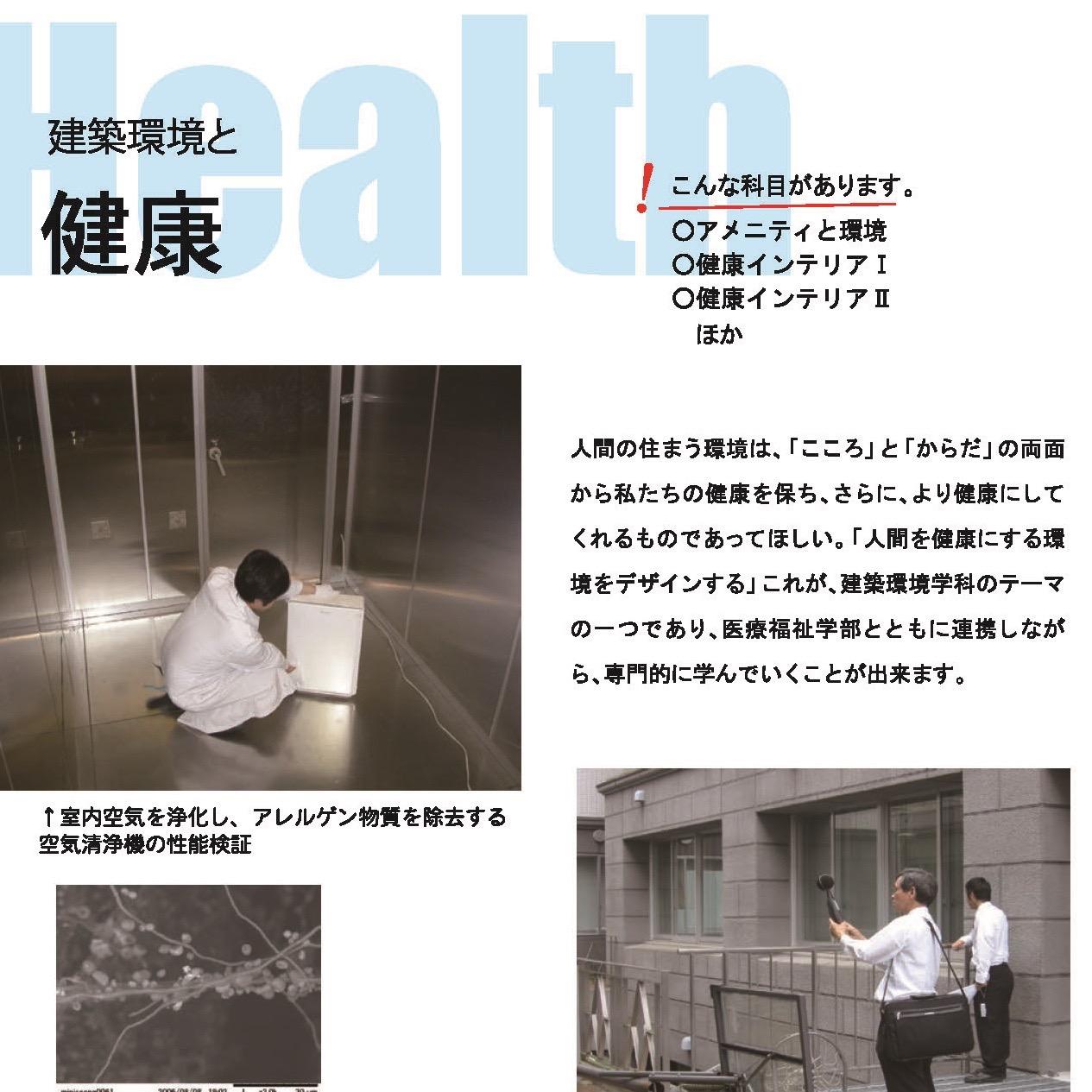 建築環境と健康