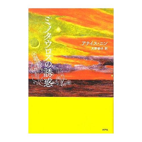 大野 朝子 (訳) 『ミノタウロスの誘惑』アナイス ニン (原著)、水声社、2010年8月刊