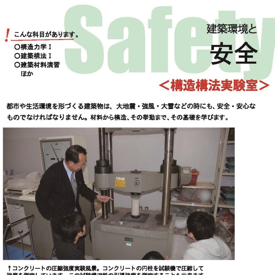 建築環境と安全