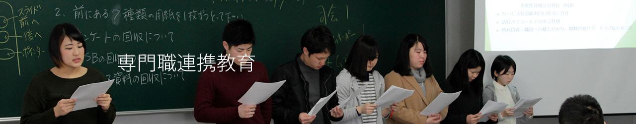 専門職連携教育
