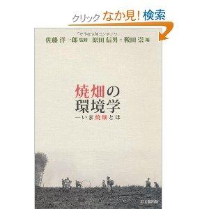 岡 惠介 (共著) 『焼畑の環境学 』、思文閣出版 、2011年9月刊
