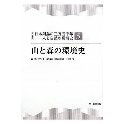 岡 惠介 (共著) 『山と森の環境史』 文一総合出版 、2011年04月刊
