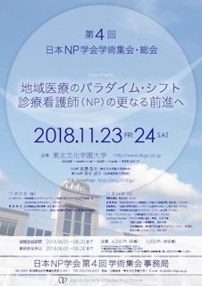 第4回NP学会学術集会