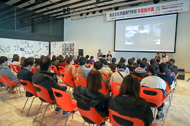 東北文化学園専門学校2018卒業制作展