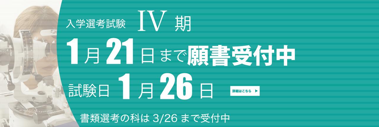 入学選考試験第2期出願受付中