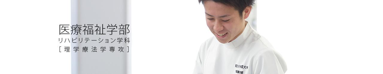 医療福祉学部 リハビリテーション学科・理学療法学専攻