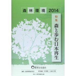 岡 惠介 (共著) 『森林環境2014 森と歩む日本再生』、朝日新聞出版、2014年3月刊