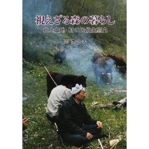 岡 惠介 (著) 『視えざる森の暮らし―北上山地・村の民俗生態史』