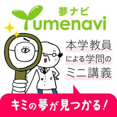 夢ナビ Yumenavi