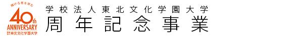 学校法人東北文化学園大学 周年記念事業