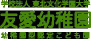 学校法人東北文化学園大学 友愛幼稚園(幼稚園型認定こども園)
