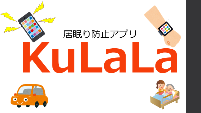 『KuLaLa』