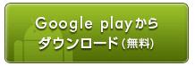 Google Playからダウンロード(無料)