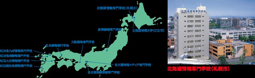 全国展開する「電子開発学園グループ」