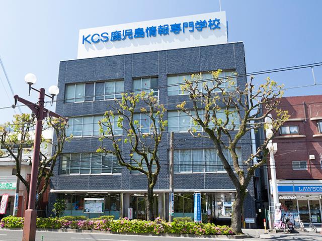 KCS鹿児島情報専門学校