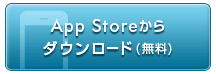 App Storeからダウンロード(無料)