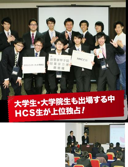 大学生・大学院生も出場する中HCS生が上位独占!