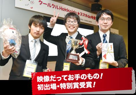 映像だってお手のもの!初出場・特別賞受賞!