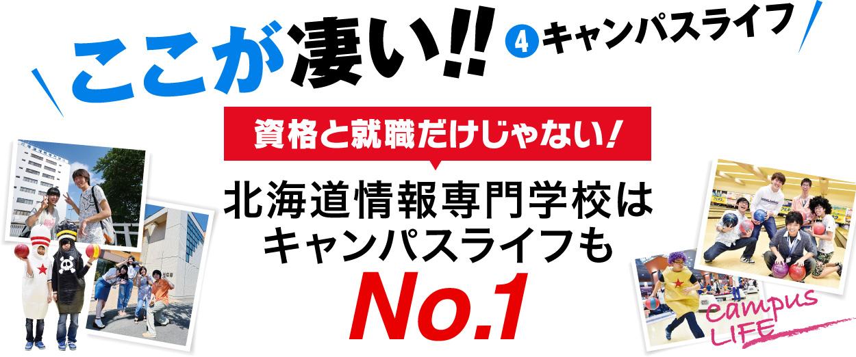 北海道情報専門学校はキャンパスライフもNo.1