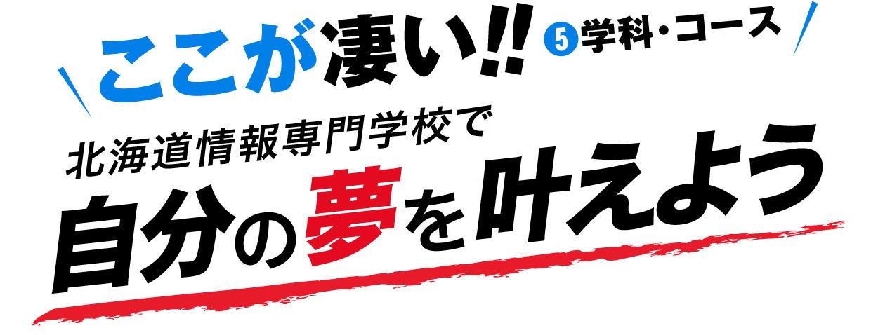 北海道情報専門学校で自分の夢を叶えよう