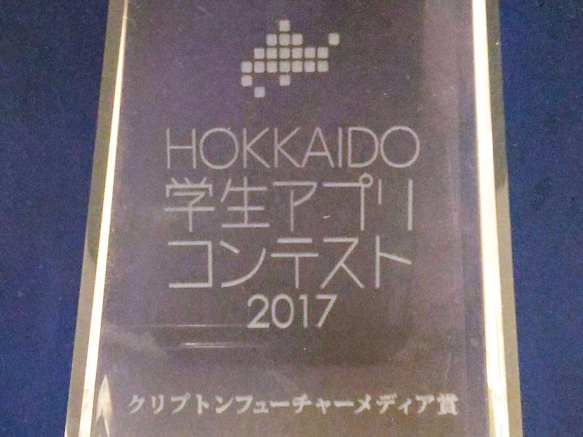 HOKKAIDO学生アプリコンテスト2017トロフィー