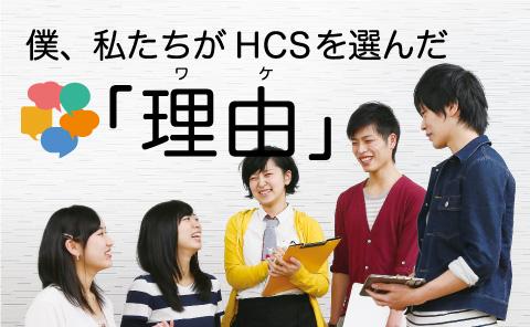 HCSを選んだ「理由(ワケ)」