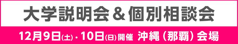 沖縄会場大学説明会
