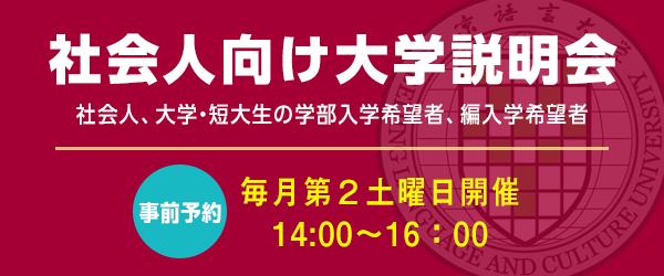 社会人向け大学説明会 毎月第2土曜日開催