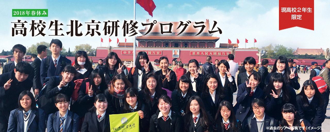 2018年春休み開催高校生北京研修プログラム