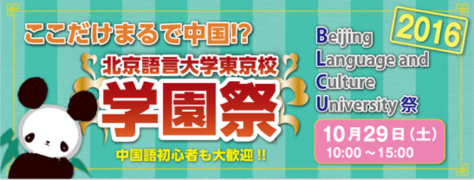 北京語言大学東京校学園祭 2016年10月29日(土)