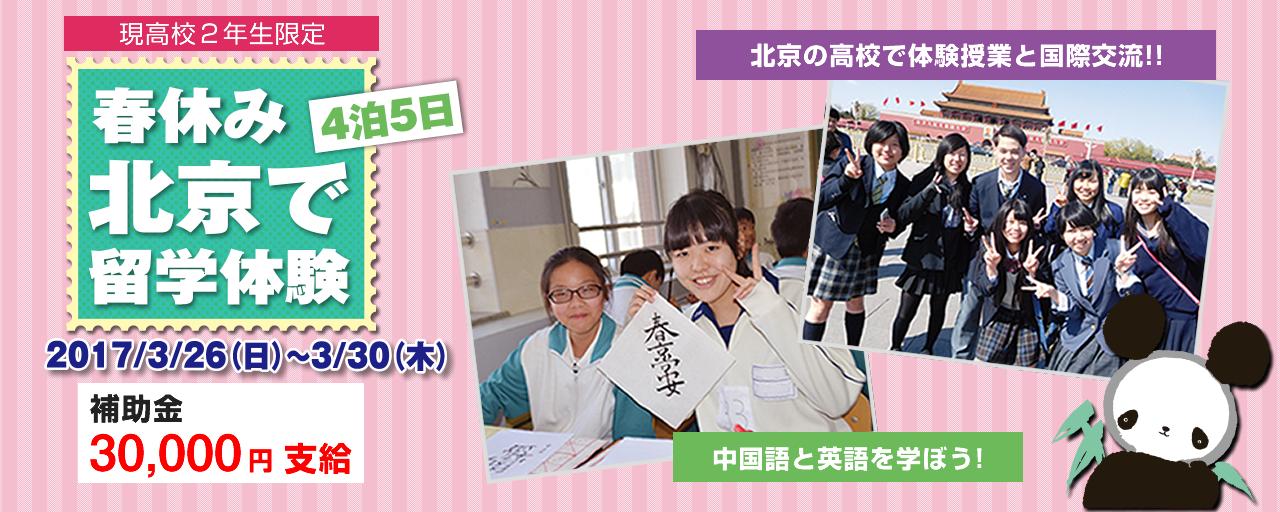 【北京オープンキャンパスツアー】春休み北京で留学体験